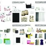 6 стилей для ванной комнаты от H&M, весна 2014